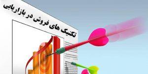 تکنیک های فروش در بازاریابی